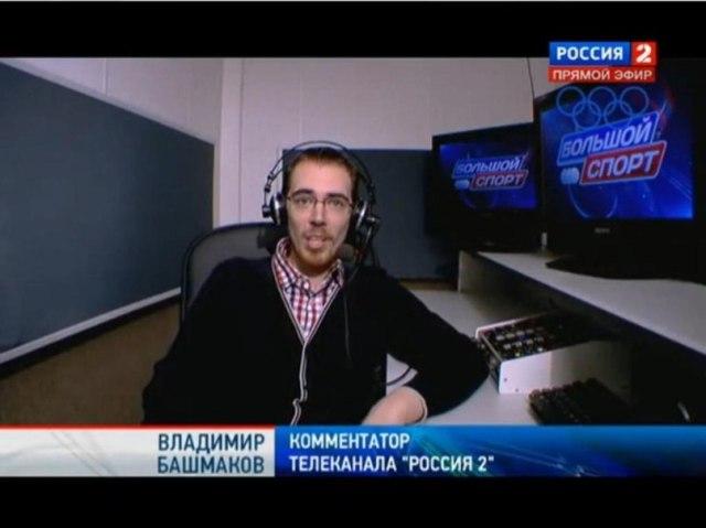 В передаче Большой Спорт на телеканале Россия 2