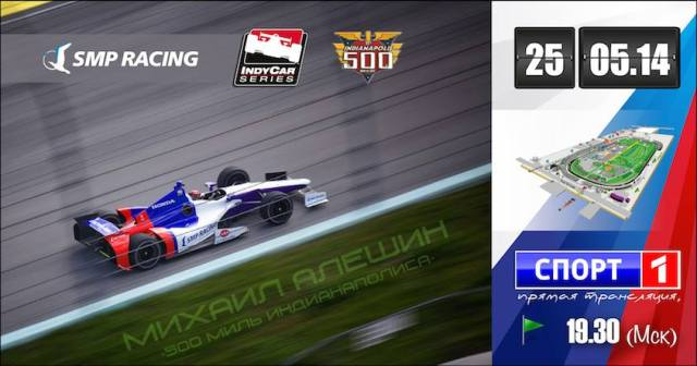 Indy 500 Sport 1 2014