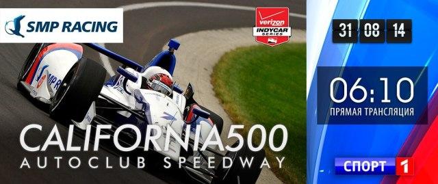 Cali 500 Promo Sport 1